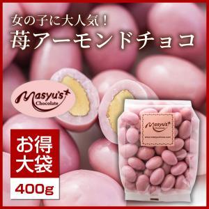 苺アーモンドチョコ400g|masyuchoco