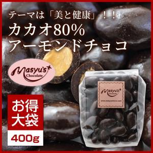 特売!カカオ80%アーモンドチョコ400g|masyuchoco