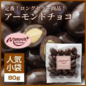 【コレクション】アーモンドチョコ|masyuchoco