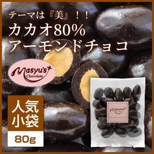 【コレクション】カカオ80%ビターアーモンドチョコ|masyuchoco