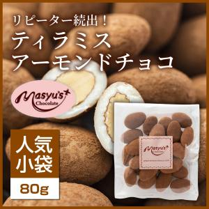 【コレクション】ティラミスアーモンドチョコ|masyuchoco