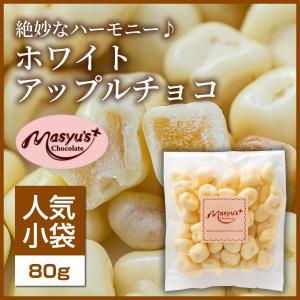 【コレクション】ホワイトアップルチョコ|masyuchoco