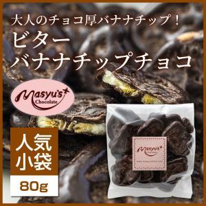 【コレクション】ビターバナナチップチョコ|masyuchoco