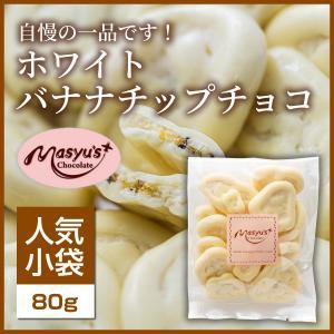【コレクション】ホワイトバナナチップチョコ|masyuchoco