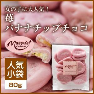 【コレクション】苺バナナチップチョコ|masyuchoco