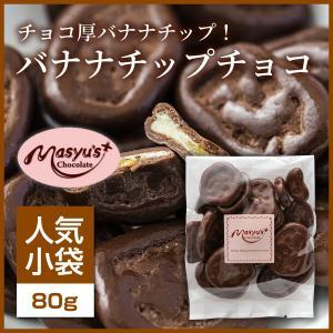 【コレクション】バナナチップチョコ|masyuchoco