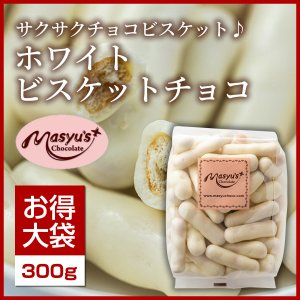 ホワイトビスケットチョコ300g|masyuchoco