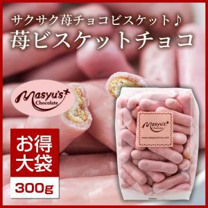 苺ビスケットチョコ300g|masyuchoco