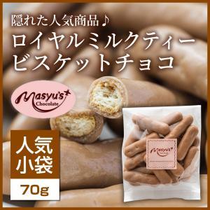【コレクション】ロイヤルミルクティービスケットチョコ|masyuchoco
