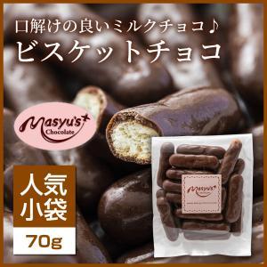 【コレクション】ビスケットチョコ|masyuchoco