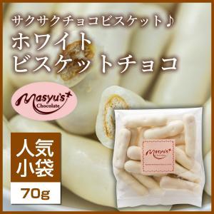 【コレクション】ホワイトビスケットチョコ|masyuchoco