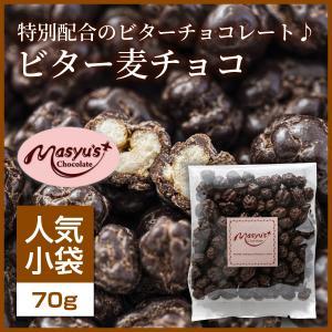 【コレクション】ビター麦チョコ|masyuchoco