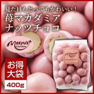 苺マカダミアナッツチョコ400g|masyuchoco