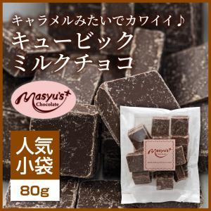 【コレクション】キュービックミルクチョコ|masyuchoco