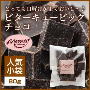 【コレクション】ビターキュービックチョコ|masyuchoco