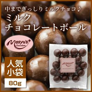 【コレクション】ミルクチョコレートボール|masyuchoco