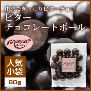 【コレクション】ビターチョコレートボール|masyuchoco