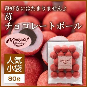 【コレクション】苺チョコレートボール|masyuchoco