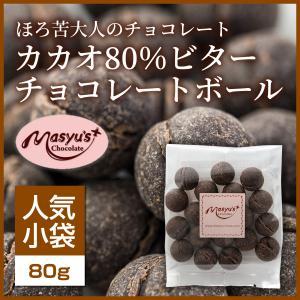 【コレクション】カカオ80%ビターチョコレートボール|masyuchoco