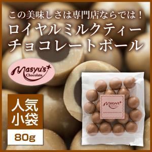 【コレクション】ロイヤルミルクティーチョコレートボール|masyuchoco