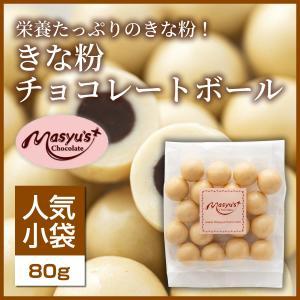 【コレクション】きな粉チョコレートボール|masyuchoco