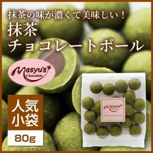 【コレクション】抹茶チョコレートボール|masyuchoco
