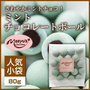 【コレクション】ミントチョコレートボール|masyuchoco