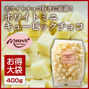 ホワイトミニキュービックチョコ400g|masyuchoco