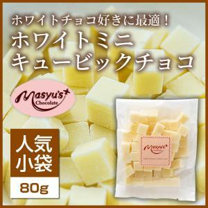 【コレクション】ホワイトミニキュービックチョコ|masyuchoco