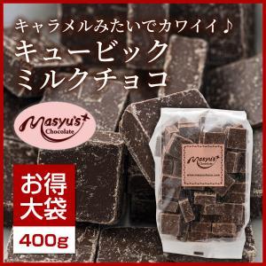 キュービックミルクチョコ400g|masyuchoco
