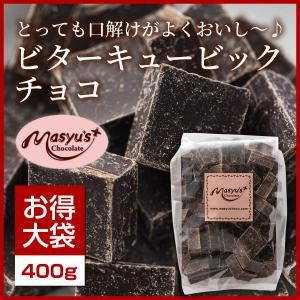 ビターキュービックチョコ400g|masyuchoco