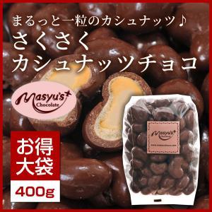 さくさくカシュナッツチョコ400g|masyuchoco