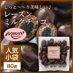 【コレクション】レーズンミルクチョコ|masyuchoco