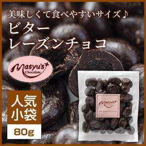 【コレクション】ビターレーズンチョコ|masyuchoco