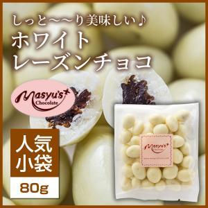 【コレクション】ホワイトレーズンチョコ|masyuchoco