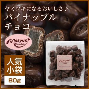 【コレクション】パイナップルチョコ|masyuchoco