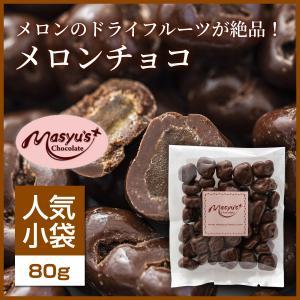 【コレクション】メロンチョコ|masyuchoco