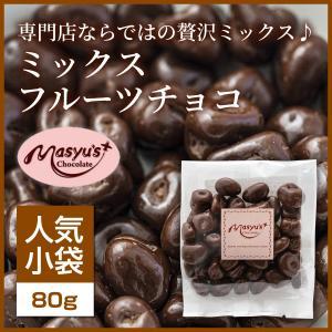 【コレクション】ミックスフルーツチョコ|masyuchoco