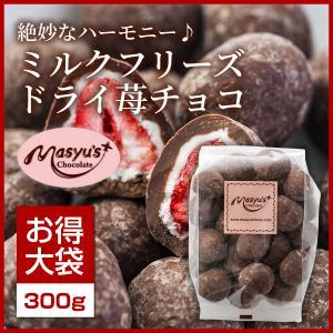 ミルクフリーズドライ苺チョコ 300g|masyuchoco