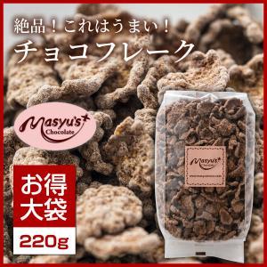 チョコフレーク220g|masyuchoco