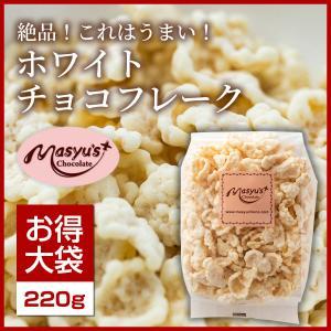 ホワイトチョコフレーク220g|masyuchoco