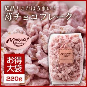 苺チョコフレーク600g|masyuchoco