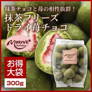 抹茶フリーズドライ苺チョコ300g|masyuchoco