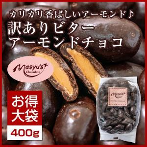 特売!訳ありビターアーモンドチョコ400g|masyuchoco