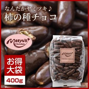 柿の種チョコ 400g|masyuchoco