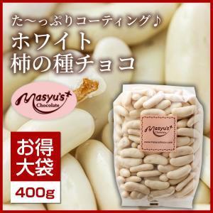 ホワイト柿の種チョコ400g|masyuchoco