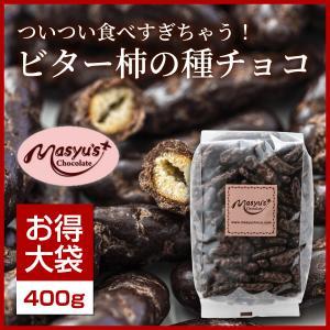 ビター柿の種チョコ400g|masyuchoco
