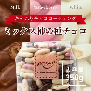 特売!ミックス柿の種チョコ350g(3種)|masyuchoco