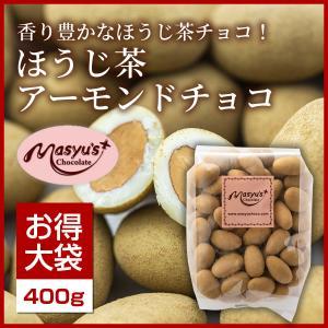 ほうじ茶アーモンドチョコ400g|masyuchoco