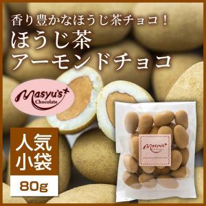【コレクション】ほうじ茶アーモンドチョコ|masyuchoco
